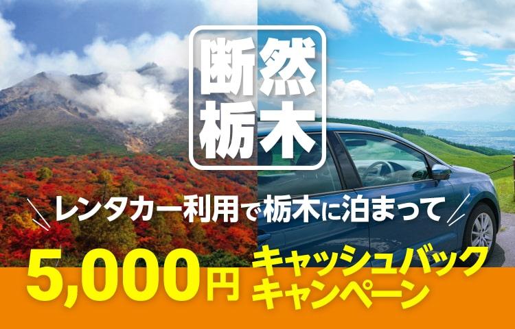 レンタカー利用で栃木に泊まって5,000円キャッシュバックキャンペーン
