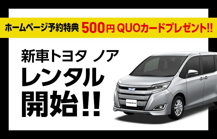新車ノア キャンペーン